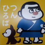 川内駅つん広場